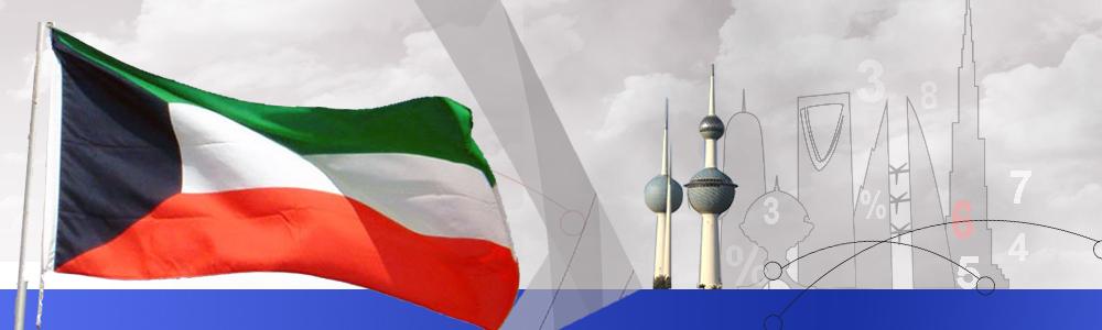 GCC Statistical Center - State of Kuwait