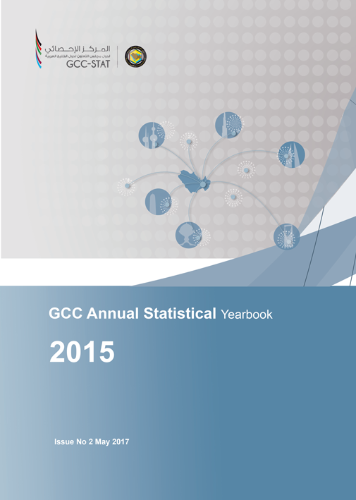 GCC Annual Statistical Yearbook 2015