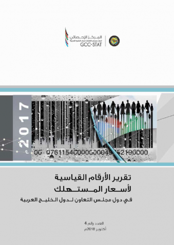 GCC Statistical Center - Consumer Price Index 2017